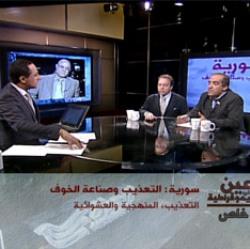 Alhurra's program: Syria's Torture Machine