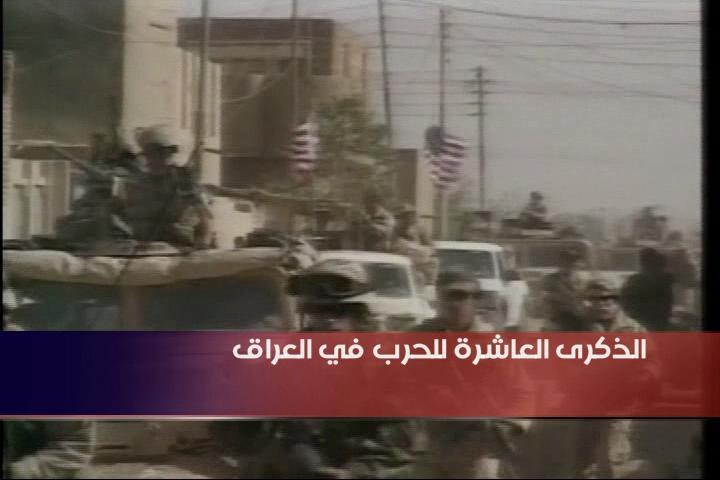 IraqAlhurra screenshot
