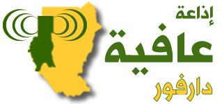 Afia Darfur logo
