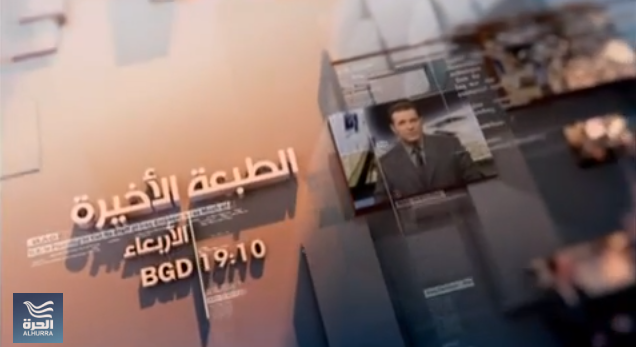 Screengrab from award winning promo for Alhurra-Iraq's Final Edition