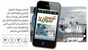 SCREENSHOT OF SYRIA STORIES