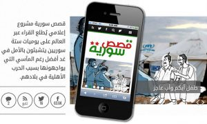 SCREENSHOT OF SYRIA STORIES
