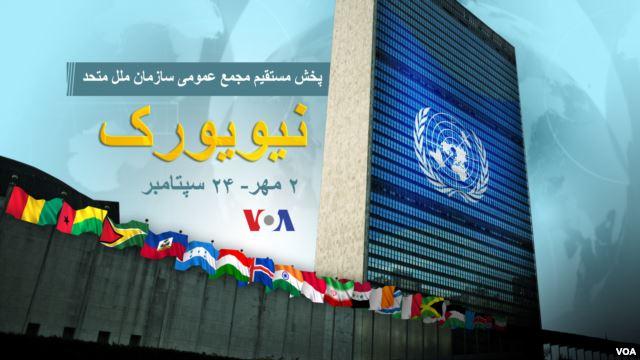 Graphic of UN headquarters in NY