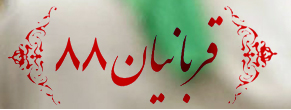 Logo for show, red Farsi script over blurred green and white flag