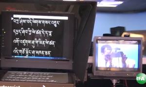 RFA Tibetan TV
