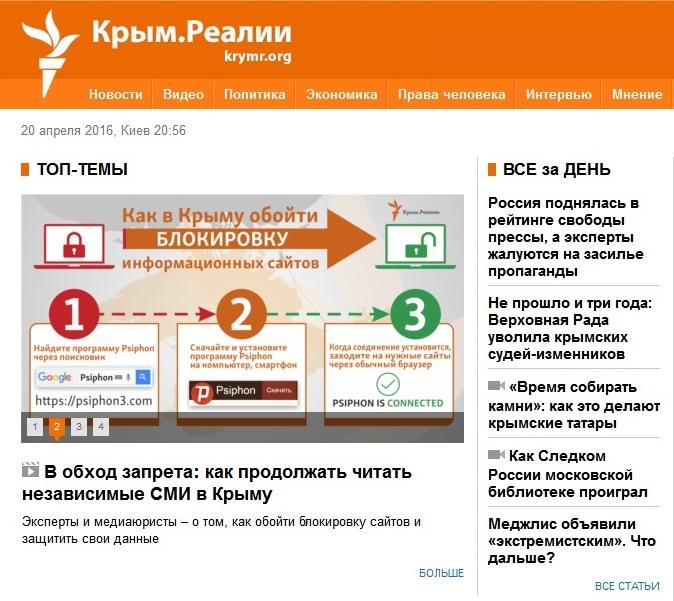 Screen shot of the RFE/RL web site Crimea Realities