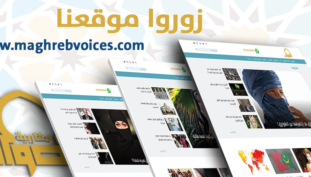 many web browsers isometrically stacked with images of Maghreb Voices website