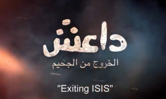 Promotional cover with Arabic text subtitled in English: Exiting ISIS