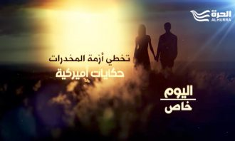 title screenshot with arabic letters in front of a silhouetted couple holding hands