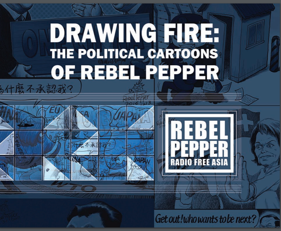 Rfa releases e book of chinese dissident political cartoonists rfa releases e book of chinese dissident political cartoonists artwork bbg fandeluxe Images