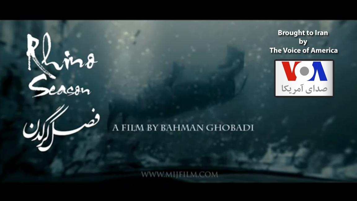"VOA Airs Banned Film ""Rhino Season"" in Iran"