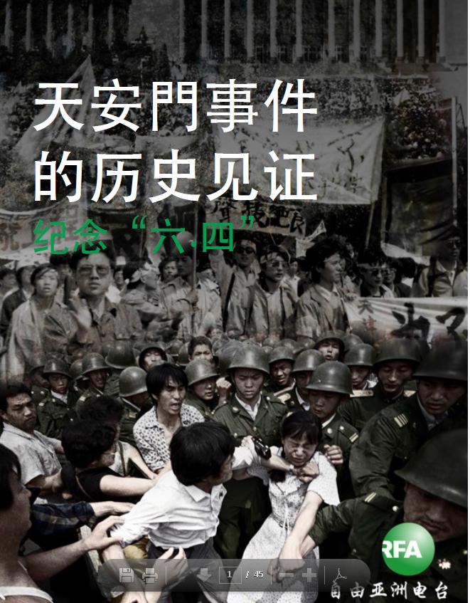 Radio Free Asia Releases Interactive e-Book on 1989 Tiananmen Crackdown