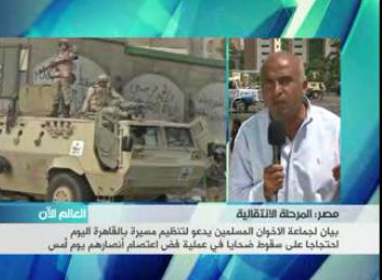 Alhurra Covers Egyptian Security Forces Removal of Pro-Morsi Demonstrators