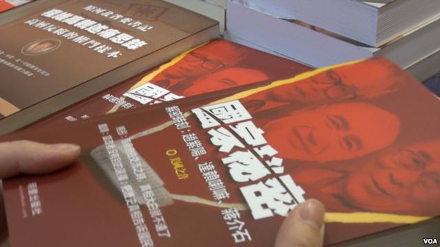 VOA Book 'National Secrets' Reveals Hidden Chinese History