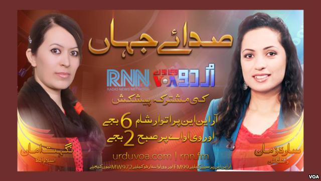 VOA Partners with Pakistan Radio Network