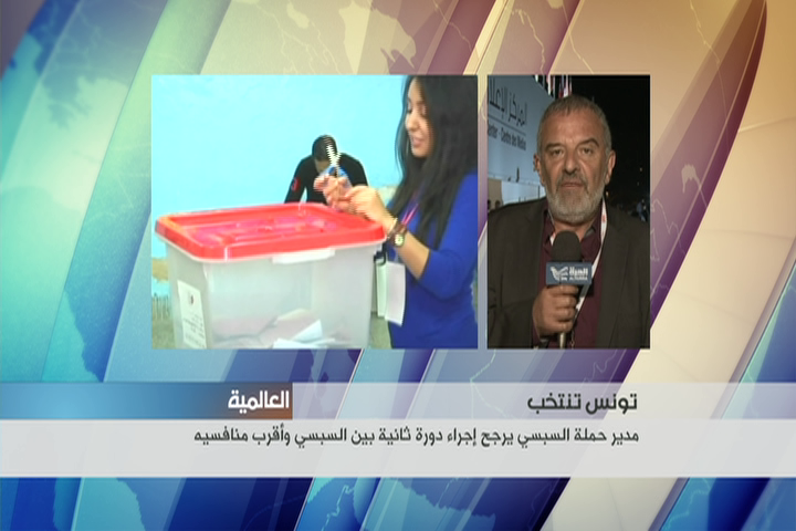 Bahraini and Tunisian Elections Take Center Stage on Alhurra TV and Radio Sawa