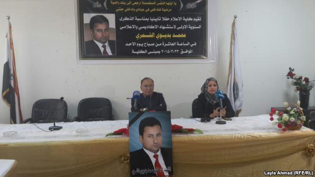 Memorial event for RFE/RL Baghdad Bureau Cief Mohammed Bdaiwi, Baghdad, 23Mar2015