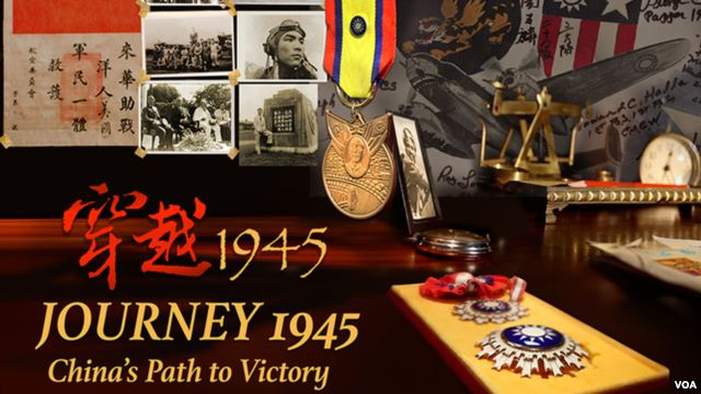 Journey1945ChinasPathtoVictory