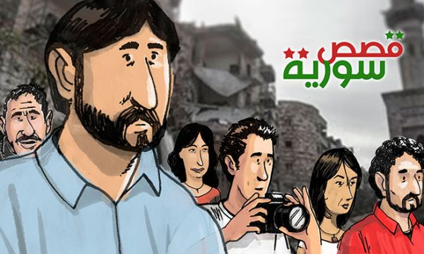 Illustration of six syrians for MBN's Syria Stories project.