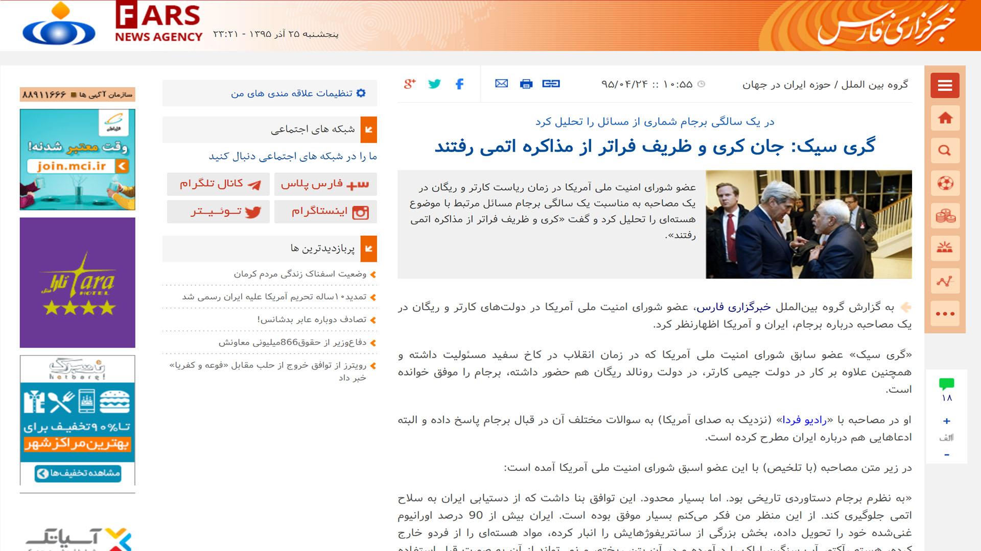 Iranian media links Radio Farda, a rare occurance