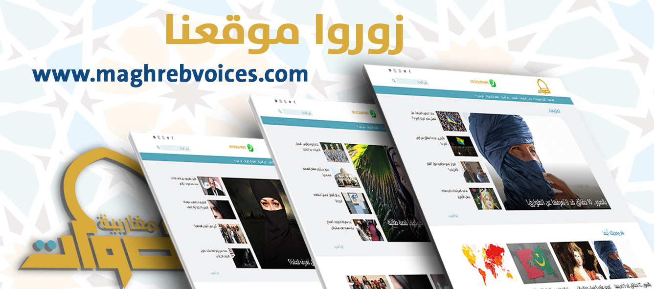 MBN's Maghreb Voices, a new platform for open and free discussions