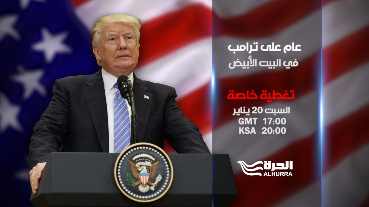 MBN marks President Trump's first year in office with special coverage