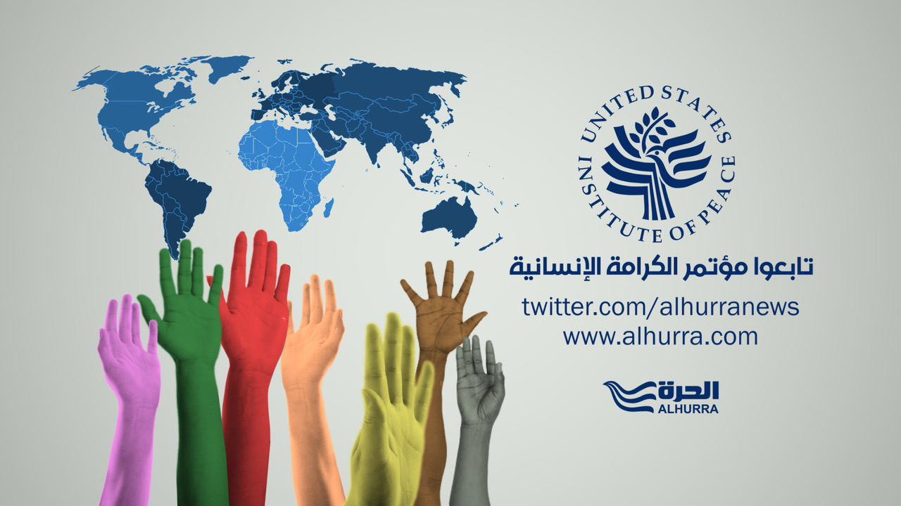 Alhurra television and USIP host a conference in Tunisia on human dignity