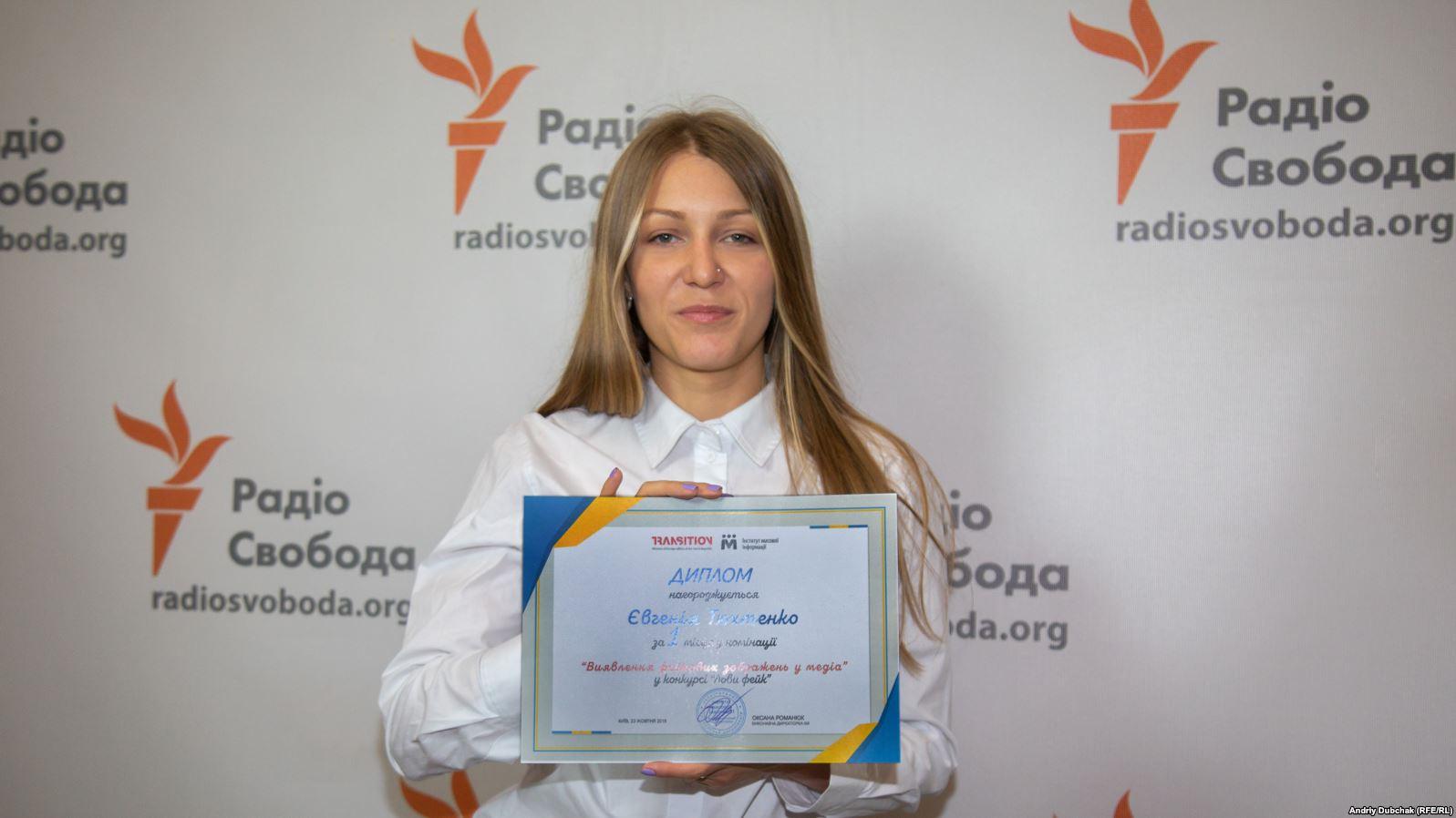 RFE/RL contributor Yevgeniya Tyukhtenko wins competition at the Institute Of Mass Information