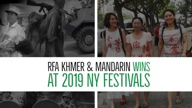 Radio Free Asia documentaries recognized at New York Festivals TV & Film Awards