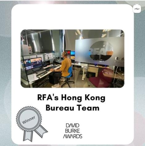 2020 Burke Award Winner – RFA Hong Kong Bureau